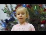 Варя читает стих к Рождеству С.Черного